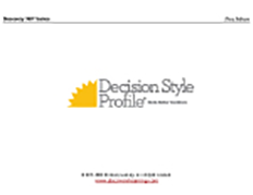 Decision Style Profiler Individual Report